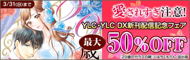 【宙出版】愛されすぎ注意!YLC・YLC DX新刊配信記念フェア