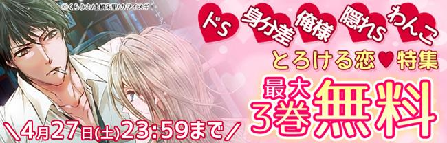 【エースオブハーツ】TL最大3巻無料キャンペーン