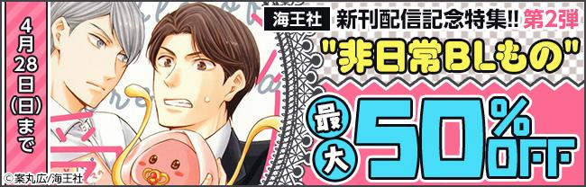 """【海王社】新刊配信記念特集!!第2弾 """"非日常BLもの""""最大50%OFF"""