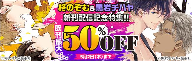 【海王社】柊のぞむ&黒岩チハヤ 新刊配信記念特集!!既刊最大50%OFF