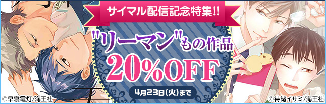 """【海王社】サイマル配信記念特集!! """"リーマン""""もの作品20%OFF"""