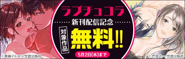 【笠倉出版社】ラブチュコラ新刊配信記念 対象作品 無料!!