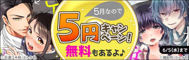【ぶんか社】5月なので5円キャンペーン!無料もあるよ♪ TL編