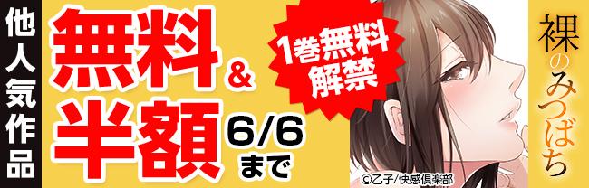 「裸のみつばち」1巻無料解禁!他人気作品無料&半額!