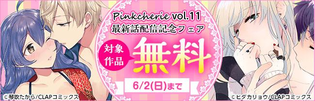 Pinkcherie vol.11 最新話配信記念フェア