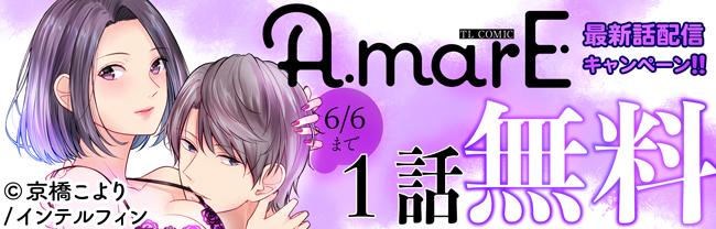 「AmarE vol.12(単話版)」配信記念キャンペーン