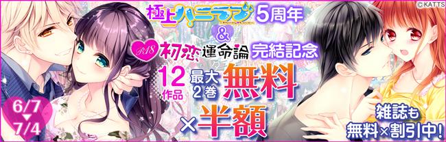 雑誌「極上ハニラブ」5周年&「R18初恋運命論」完結記念キャンペーン