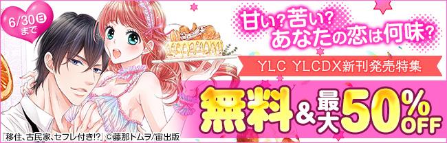 甘い?苦い?あなたの恋は何味? YLC YLCDX新刊発売特集