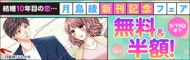 【ぶんか社】結婚10年目の恋…「月島綾」新刊記念フェア! 無料&半額!
