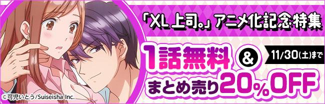 【スクリーモ】「XL上司。」アニメ化記念特集 1話無料&まとめ売り20%OFF