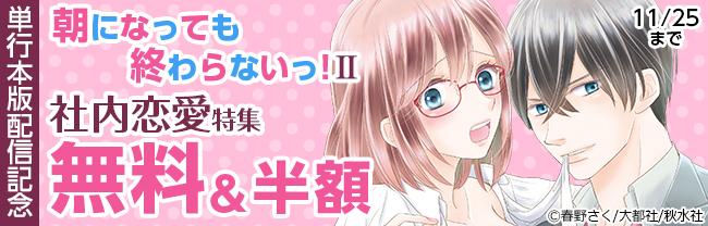 「朝になっても終わらないっ!Ⅱ!【単行本版】」配信記念社内恋愛キャンペーン
