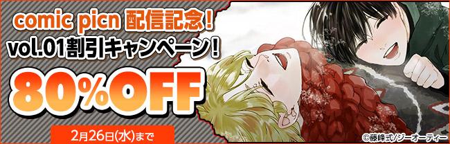 comic picn 配信記念!vol.01割引キャンペーン!