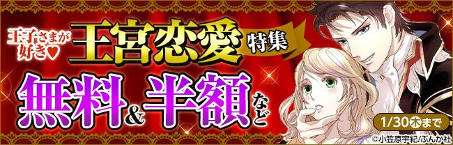 【ぶんか社】王子さまが好き♥王宮恋愛特集 無料&半額など!