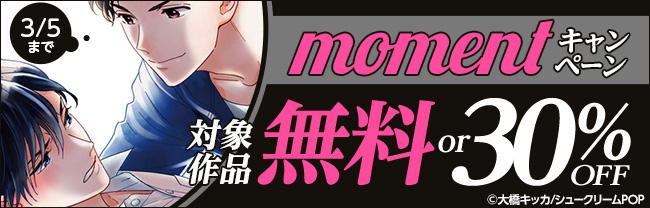 【シュークリーム/アメイロ】momentキャンペーン