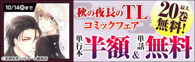 最大20巻無料!秋の夜長のTLコミックフェア/ソルマーレ編集部