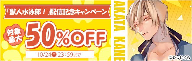 「獣人水泳部!」配信記念キャンペーン