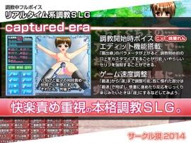 調教SLG「capturedera」紹介動画