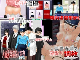 大鳳大学病院の狂気RPG~院内盗撮ファイル~