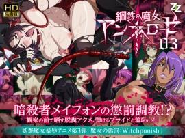 鋼鉄の魔女アンネローゼ 03 魔女の懲罰:Witchpunish HD版