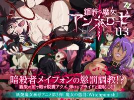 鋼鉄の魔女アンネローゼ 03 魔女の懲罰:Witchpunish 通常版
