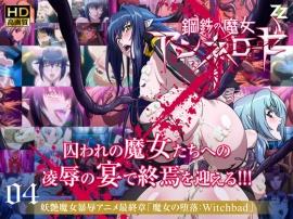 鋼鉄の魔女アンネローゼ 04 魔女の堕落:Witchbad HD版