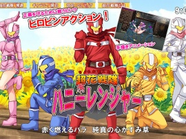 超花戦隊ハニーレンジャー