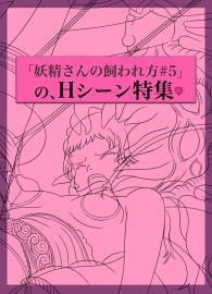 「妖精さんの飼われ方#5」のHシーン特集