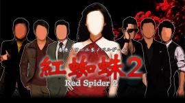 紅蜘蛛2 / Red Spider2