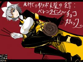 M紳士のオナサポ支援の館・魔汚館 バレンタインイベント Ver「チョコスティック」