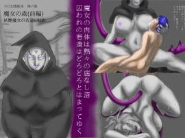 魔女の森(前編) 妖艶魔女の若造虐め