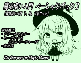 魔法使い入門ベーシックパック3(魔法使い入門7~9巻セット)