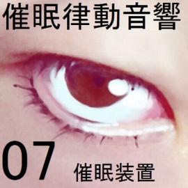 催眠律動音響07(洗脳装置)サンプル