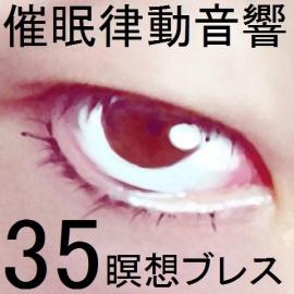 催眠律動音響セット35 瞑想ブレス