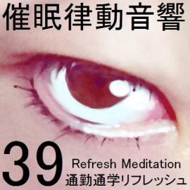 催眠律動音響セット39 通勤・通学リフレッシュ