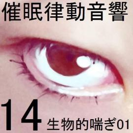 催眠律動音響14 生物的喘ぎ
