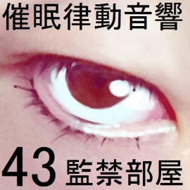 催眠律動音響セット43 監禁部屋サンプル
