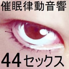 催眠律動音響セット44_セックスサンプル