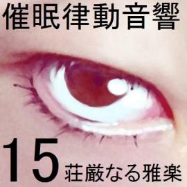 催眠律動音響15 荘厳なる雅楽