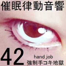 催眠律動音響セット42 強制手コキ地獄