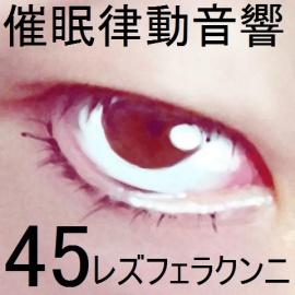 催眠律動音響45_レズフェラクンニ