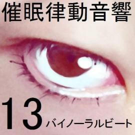 催眠律動音響13 バイノーラルビート