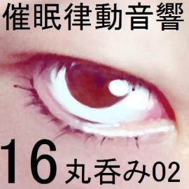 催眠律動音響16 丸呑み02