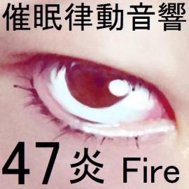 催眠律動音響47_炎