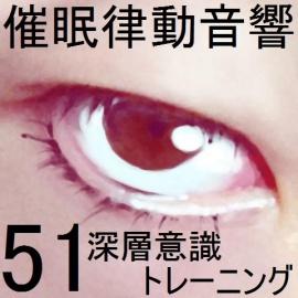 催眠律動音響51_深層意識トレーニング