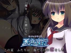 【男の娘ノベルゲーム】夏色夜行|プロモーションムービー