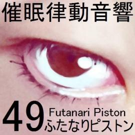 催眠律動音響49ふたなりピストン