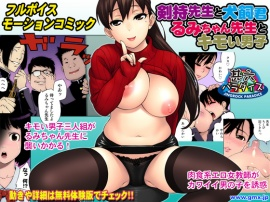 剣持先生と犬飼君/るみちゃん先生とキモい男子 動画サンプル