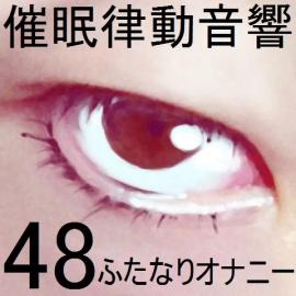 催眠律動音響48_ふたなりオナニー