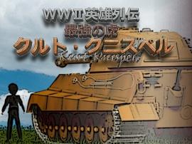 WWII英雄列伝 最強の虎 クルト・クニスペル