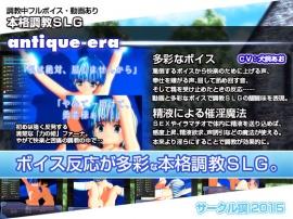 調教SLG「antique era」紹介動画
